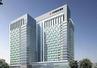中国大庆油田总医院